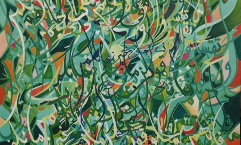 التشكيلي حسين يونس تفاعل الحرف بصريا صياغة المعنى تشكيليا